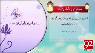 Quote | Hazrat Zain ul Abideen (AS) | 19 Sep 2018 | 92NewsHD