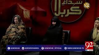 Manqabat Imam Hussain - 22 September 2017 - 92NewsHDPlus
