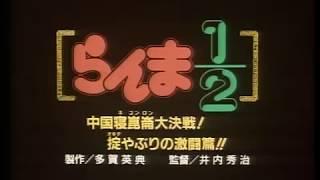 Ranma 1/2 Big Trouble in Nekonron China Trailer 1 (1991)