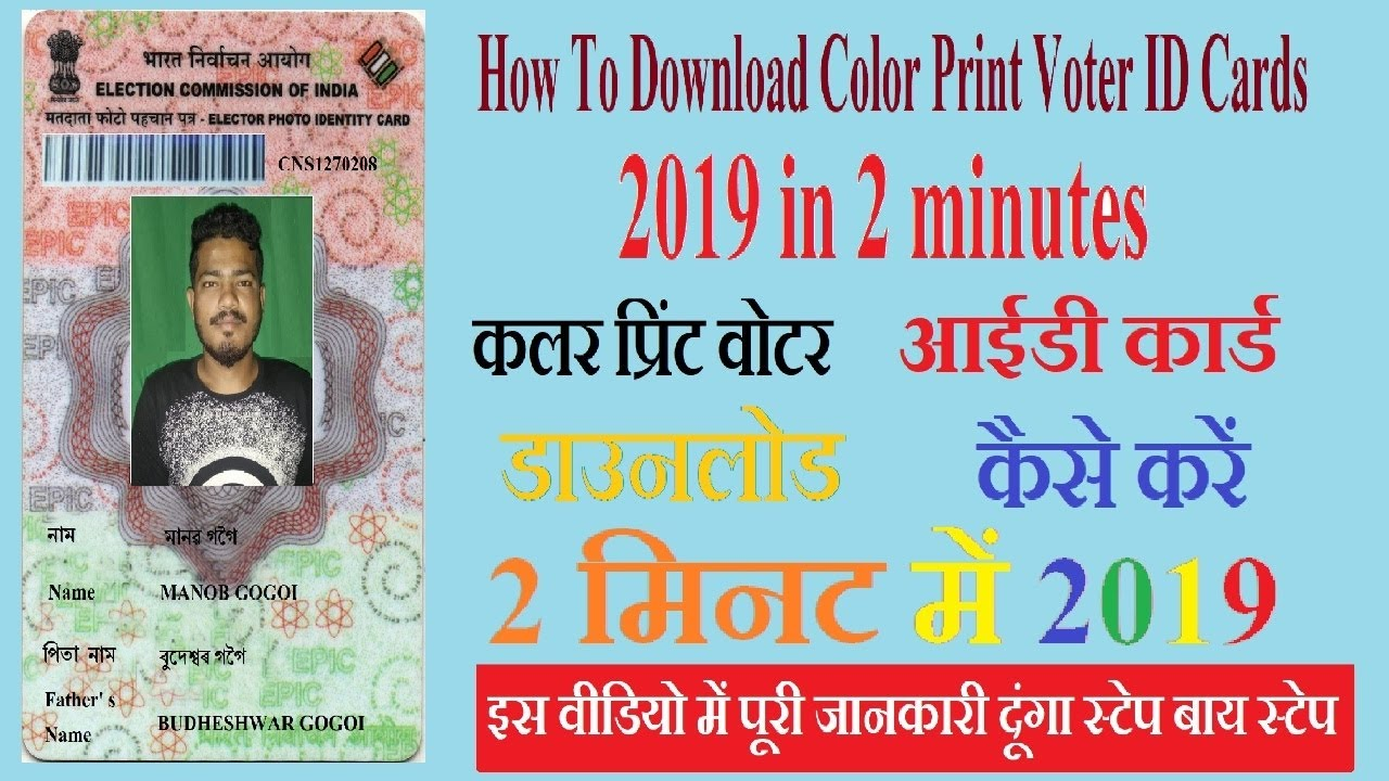 Download thumbnail for How to Download Color Voter ID Card