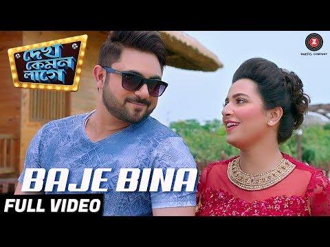 Baje Bina ( বাজে বিনা ) Bangla Lyrics – Dekh Kemon Lage | Soham & Subhashree Ganguly