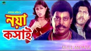 Noya Koshai | Bangla Movie | নয়া কসাই | Dipjol | Amin Khan | Popy | Full Movie
