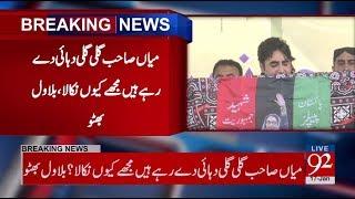 Bilawal Bhutto Zardari Addresses in Badin jalsa - 17 January 2018 - 92NewsHDPlus
