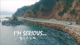 "[3D AUDIO] DAY6 ""I'm Serious"" (장난 아닌데)"