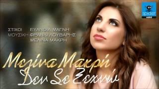 Μελίνα Μακρή | Δεν σε ξεχνώ | Official Audio Release