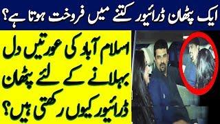 Islamabad Bus Terminal Report | Pathan Story In Urdu | Playback Studio