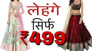 Buy best Lehenga for Indian wedding fashion/buy Lehenga at very cheap rates/retail rate