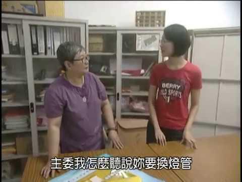 [ 103節能影片 ] 省電達人特集~~ 黃洲鳳