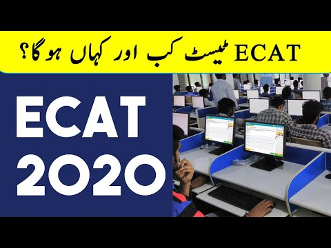 UET Lahore Entry Test 2020 Complete Registration process | How to apply online