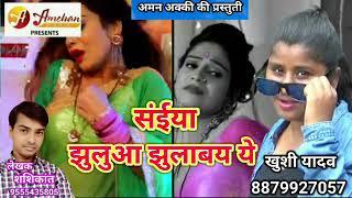 सईया झुलुआ झुलाबय ये मैथिली hit 2018 ॥ khushi yadav का सबसे सुपर हिट सॉंग 2018 ॥ maithili express
