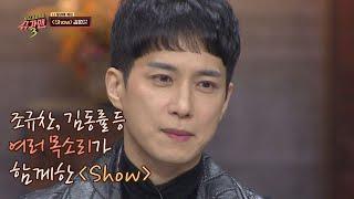 김원준의 'Show'♪가 명곡일 수밖에 없는 이유 #김동률 #조규찬 슈가맨3(SUGARMAN3) 9회