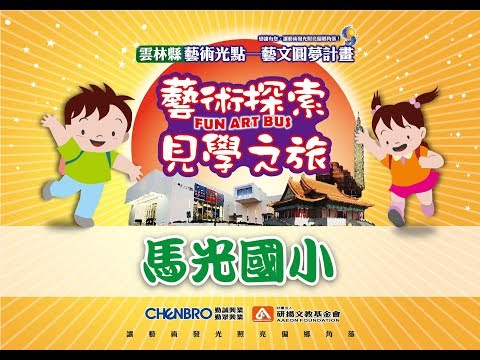 雲林縣馬光國小參加2018.05/03-05/05『台北藝術探索見學之旅』 - YouTube