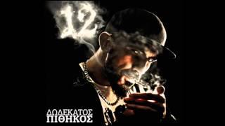 12ος ΠΙΘΗΚΟΣ- 6 . AN feat Pelina