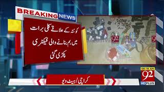 Quetta: Bomb factory was seized,caught heavy weapons and suicide jackets| 21 May 2018 | 92NewsHD