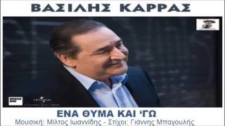 Ena thma kai go '' Vasilis Karras - Ένα θύμα και γω - Βασίλης Καρρας