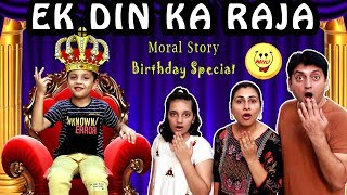 EK DIN KA RAJA | Moral story in Hindi #fun Types of Kids on Birthday | Aayu and Pihu Show