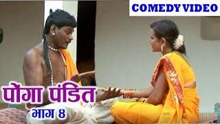 Ponga Pandit (Scene -4) | Sevak Ram Yadav | Mona Sen | Karan Khan | CG COMEDY | Chhattisgarhi Natak