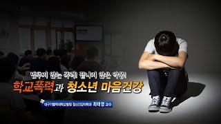 TV메디컬 약손_학교폭력편(대구가톨릭대학교 정신건강의학과 최태영 교수) 다시보기
