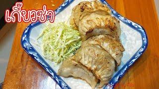 เกี๊ยวซ่า Gyoza (Japanese Fried Dumplings)โฮมเมด พร้อมสอนห่อเกี๊ยวซ่า l My Life By P'Da