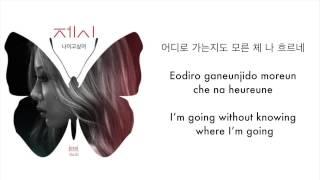 Jessi (제시) – Want To Be Me (나이고 싶어) Lyrics [Han/Rom/Eng Sub]