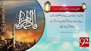 Quote | Hazrat Fatima (RA) | 22 Sep 2018 | 92NewsHD