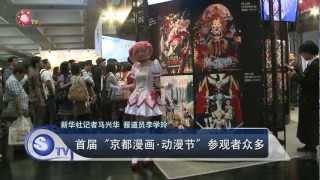 """2012首届""""京都漫画动漫节""""吸引众多参观者"""