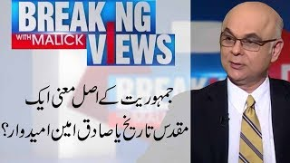 Breaking Views with Malick | SC suspends nullification of nomination papers by LHC | 3 June 2018