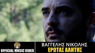 Βαγγέλης Νικολής - Έρωτας Αλήτης (Official Music Video)