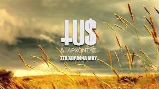 Tus & Άρχοντας - Στα χωράφια μου - Official Audio Release