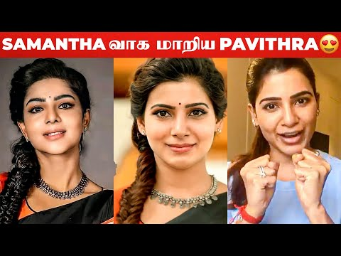 😳OMG: Is it Pavithra Lakshmi or Samantha? | Vijay, Atlee,Theri | Tamil Actress | Cooku With Comali