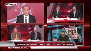 Ο Στέφανος Χίος στο Ανατρεπτικό Δελτίο του ALERT 28-03-2017