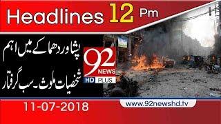 News Headlines | 12:00 PM | 11 July 2018 | 92NewsHD