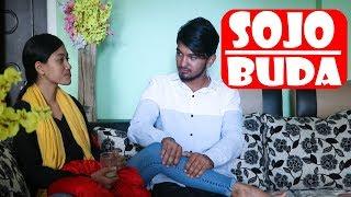 Sojo Buda |Modern Love| Nepali Comedy Short Film|SNS Entertainment|EP-5