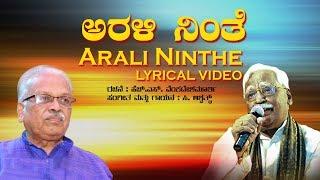 Arali Ninthe Song With Lyrics | C Ashwath | H S Venkatesh Murthy | Kannada Bhavageethe width=