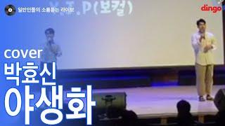 [일소라] 일반인 남자 둘이서 부른 '야생화' (박효신) cover