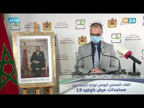 Video : Bilan du Covid-19 : Point de presse du ministère de la Santé (26-05-2020)