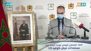 Bilan du Covid-19 : Point de presse du ministère de la Santé (26-05-2020)