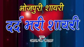 Bhojpuri Shayari BY RJ Sadaf | दर्द भरी शायरी विडियो, बेवफा शायरी |  Bhojpuri Bewafa Shayari   (89)