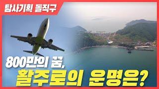 [탐사기획 돌직구] 800만의 꿈, 활주로의 운명-정치공항! 경제공항! 다시보기