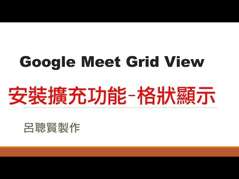 A16_安裝 Google Meet Grid View 格狀顯示 - YouTube