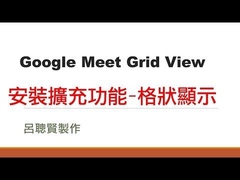 A16_安裝 Google Meet Grid View 格狀顯示 - YouTube