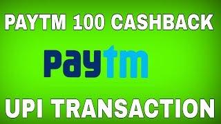 PAYTM NEW UPI CASHBACK OFFER 💯 INDIAN TECHNICAL HELPER HINDI