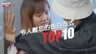 WebTVAsia TOP10 - 那些令人難忘的告白方式(Joeman、林雨葶、小冰、魚乾)