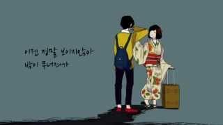[한글자막] 카아이 유키「가지마」