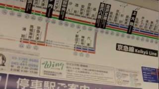 Riding a train along the Keikyu line towards Yokohama