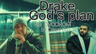 Drake - God's Plan на русском (by Саша N.G)