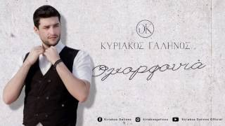 Kiriakos Galinos - Omorfonia | Κυριάκος Γαληνός - Ομορφονιά | Official Audio Release 2017