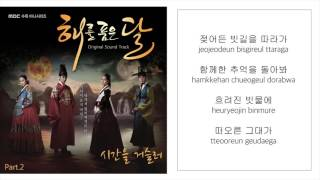 린 LYN-「시간을 거슬러 BACK IN TIME」 [해를 품은 달/THE MOON EMBRACES THE SUN OST] [LYRICS 가사:KOREAN/ROM] 1080P_