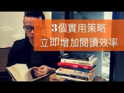閱讀技巧:3個實用策略,立即增加閱讀效率 - RWTV #5 - YouTube