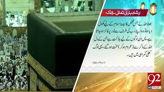 Irshad e Bari Talla   16 July 2018   92NewsHD